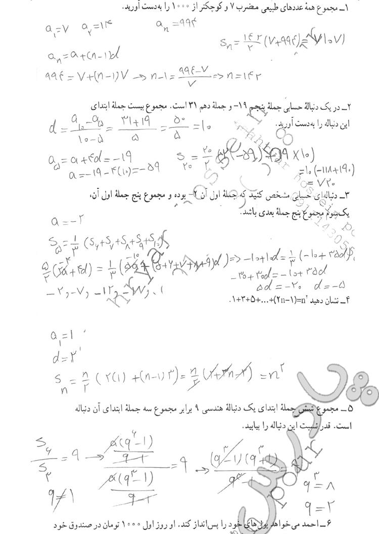 حل مسائل 1 تا5 صفحه44 ریاضی پیش دانشگاهی تجربی