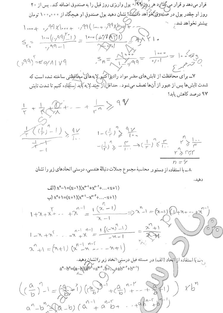 حل مسائل 6تا9 صفحه44 ریاضی پیش دانشگاهی تجربی