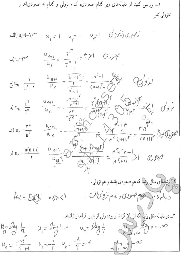 حل مسائل 1تا3 صفحه47 ریاضی پیش دانشگاهی تجربی