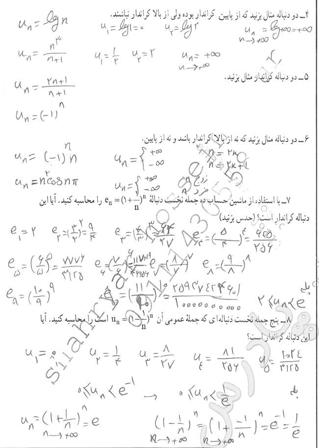 حل مسائل 4 تا 8 صفحه 47ریاضی پیش دانشگاهی تجربی