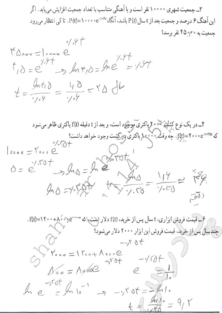 حل مسائل 3تا6 صفحه57 ریاضی عمومی پیش دانشگاهی تجربی