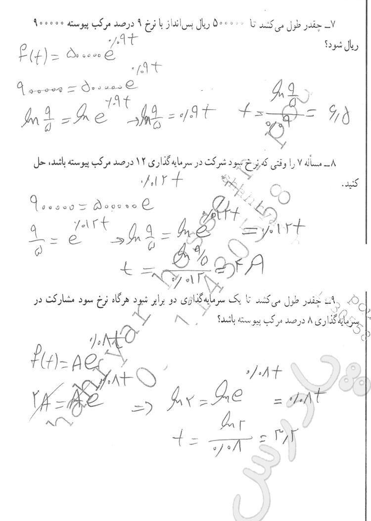 حل مسائل 7تا9 صفحه57 ریاضی پیش دانشگاهی تجربی
