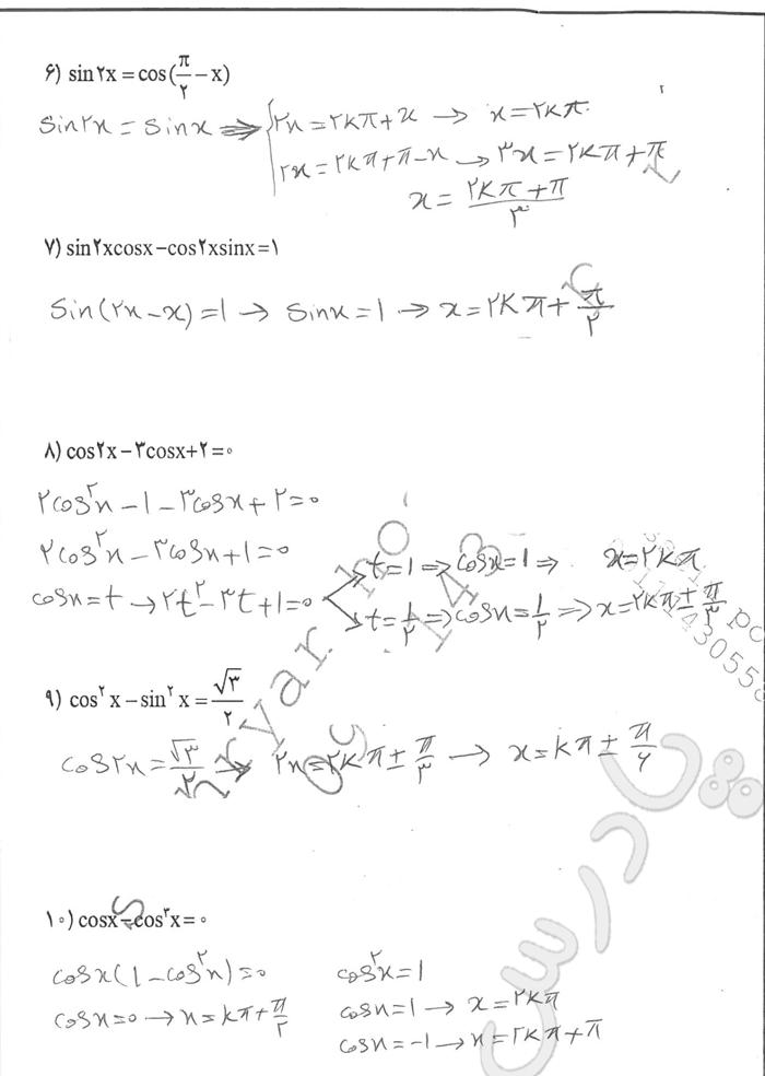 ادامه حل مسائل صفحه64  ریاضی پیش دانشگاهی تجربی