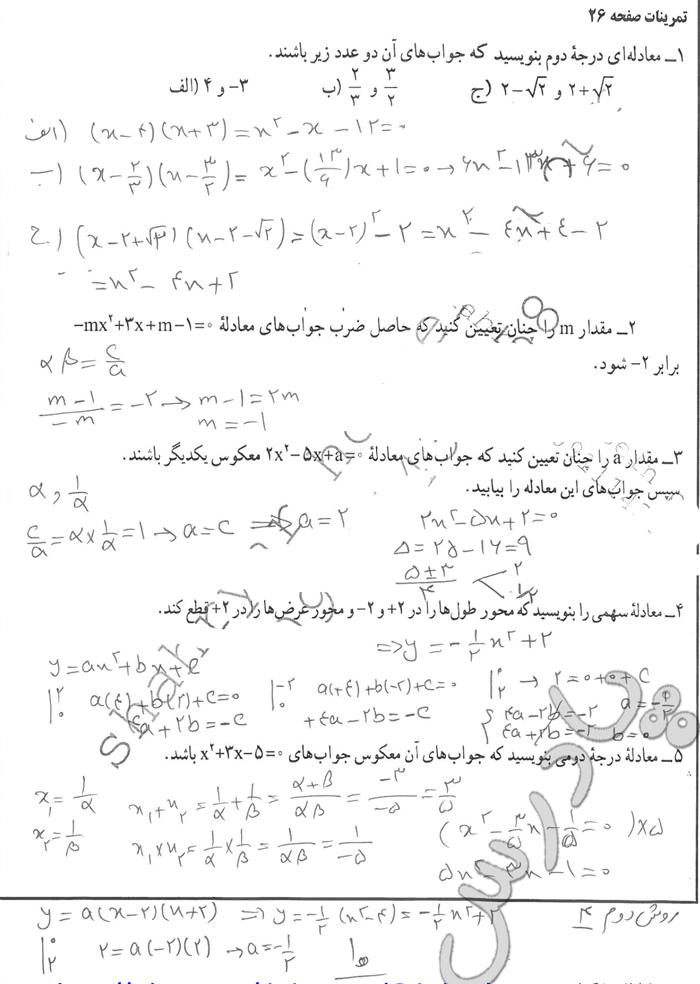 حل مسائل صفحه 26 ریاضی پیش دانشگاهی تجربی
