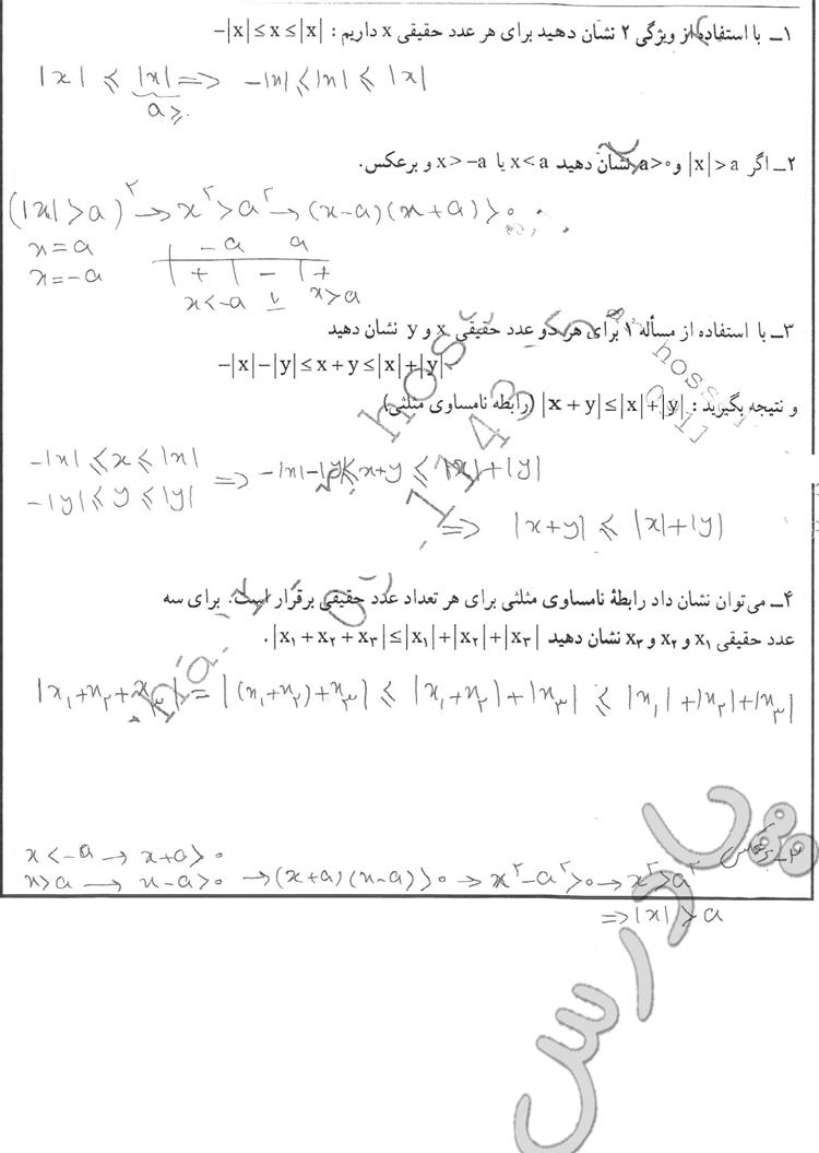 حل مسائل 1 تا 4 صفحه 28 ریاضی پیش دانشگاهی تجربی