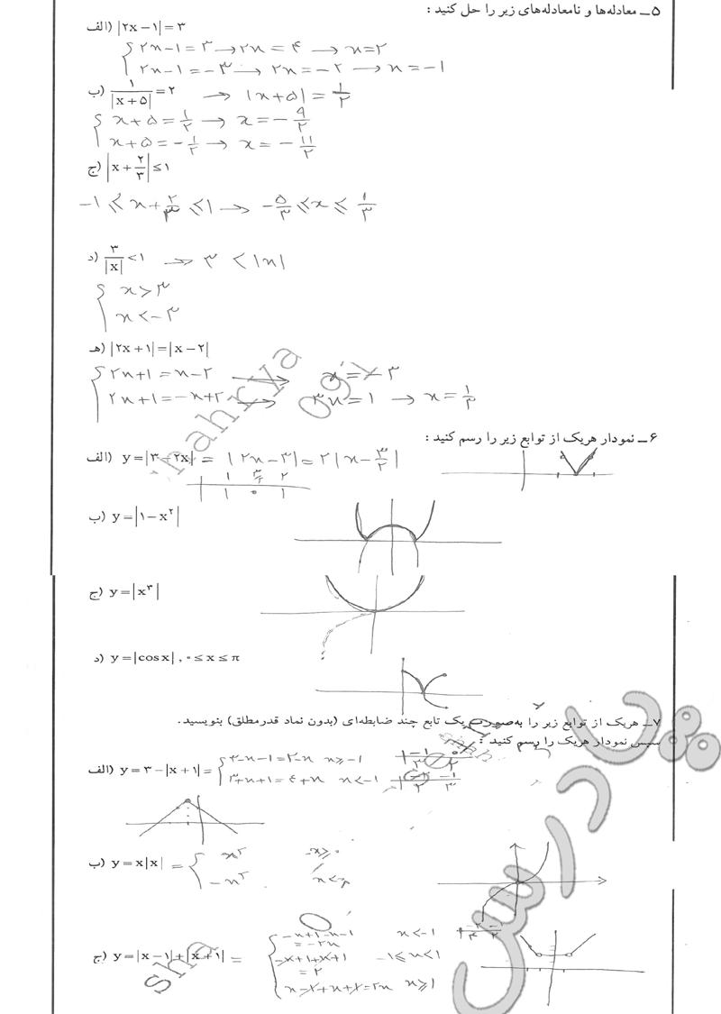 حل مسائل 5تا 7 ریاضی پیش دانشگاهی تجربی