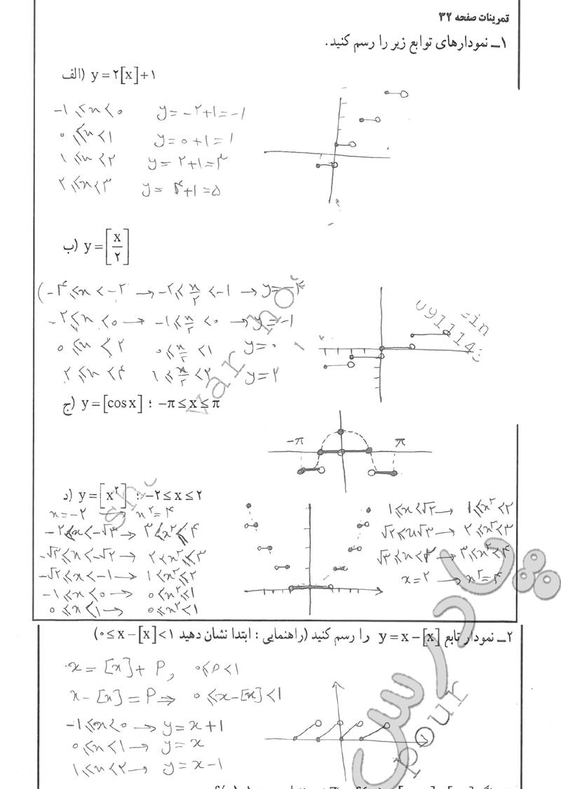 حل مسائل 1و2 صفحه 32 ریاضی پیش دانشگاهی تجربی