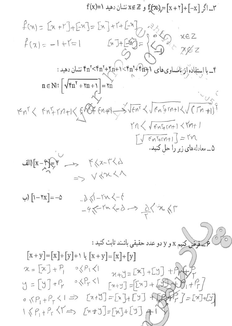 حل مسائل 3تا6 صفحه32 ریاضی پیش دانشگاهی تجربی