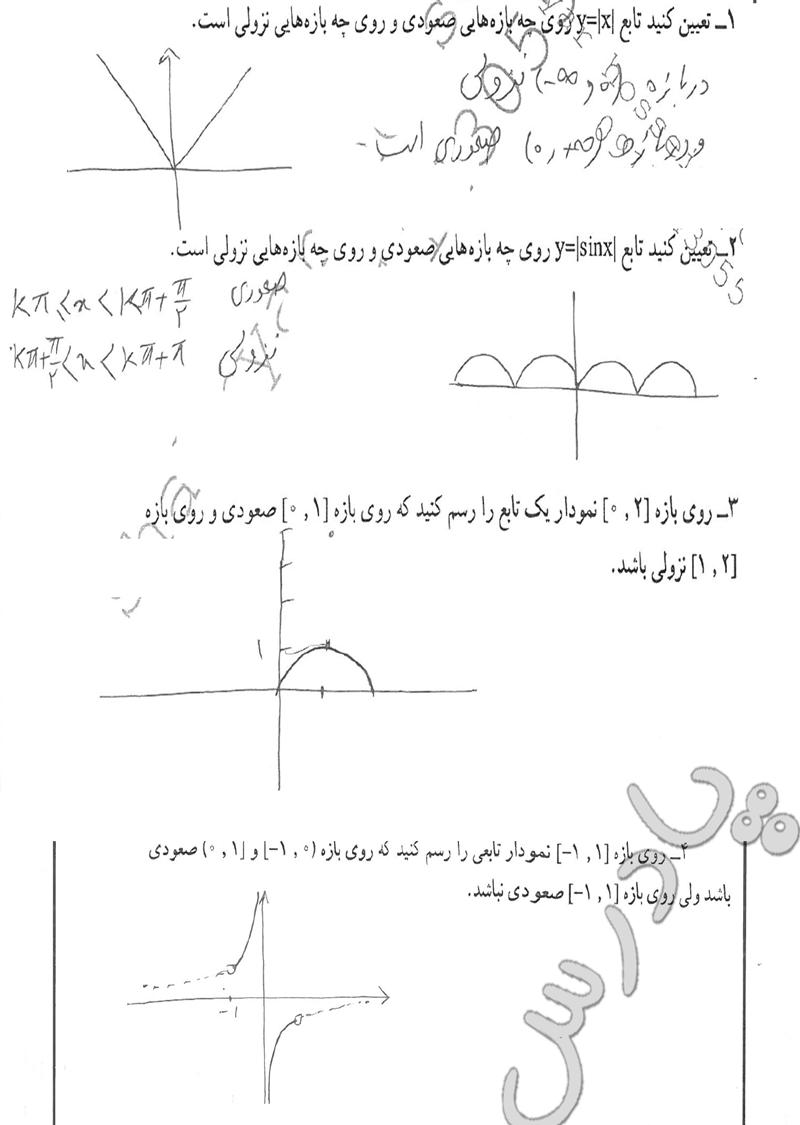 حل مسائل صفحه 33 ریاضی پیش دانشگاهی تجربی