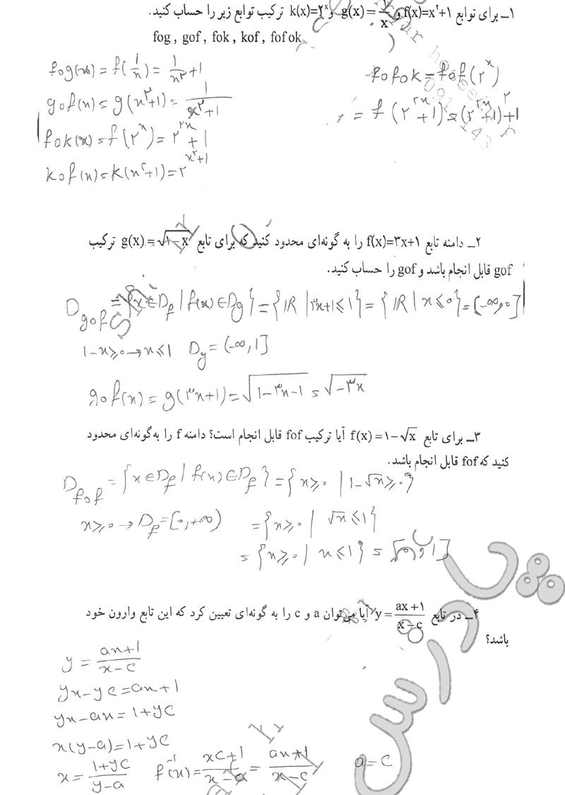 حل مسائل 1 تا4صفحه 39 ریاضی پیش دانشگاهی تجربی