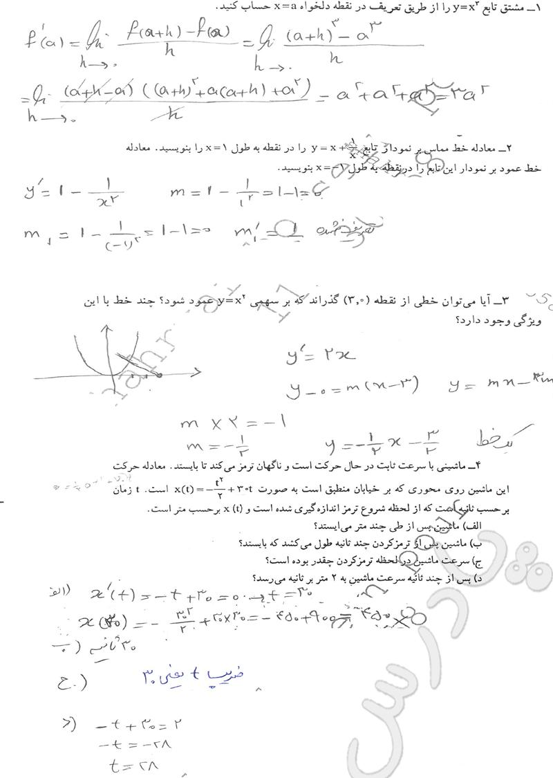 حل مسائل1تا4 صفحه 73 ریاضی پیش دانشگاهی تجربی