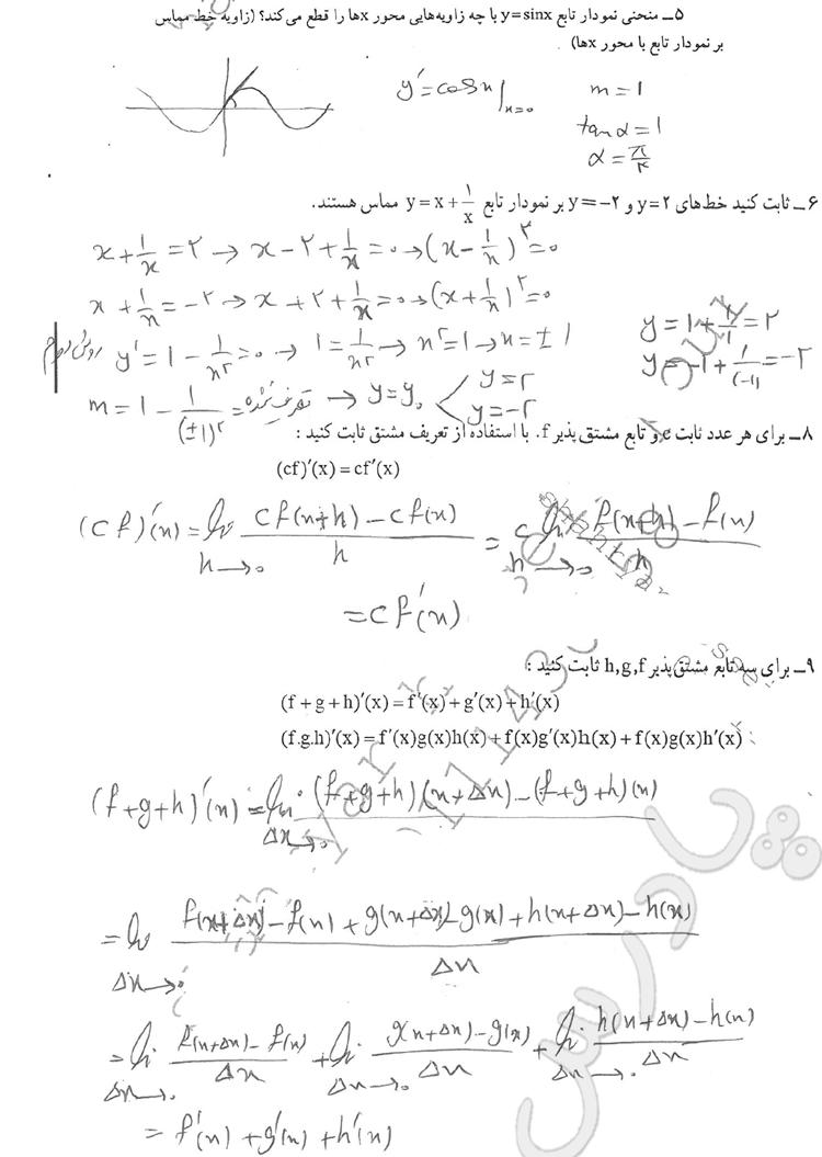 حل مسائل 5 تا9 صفحه73 ریاضی پیش دانشگاهی تجربی