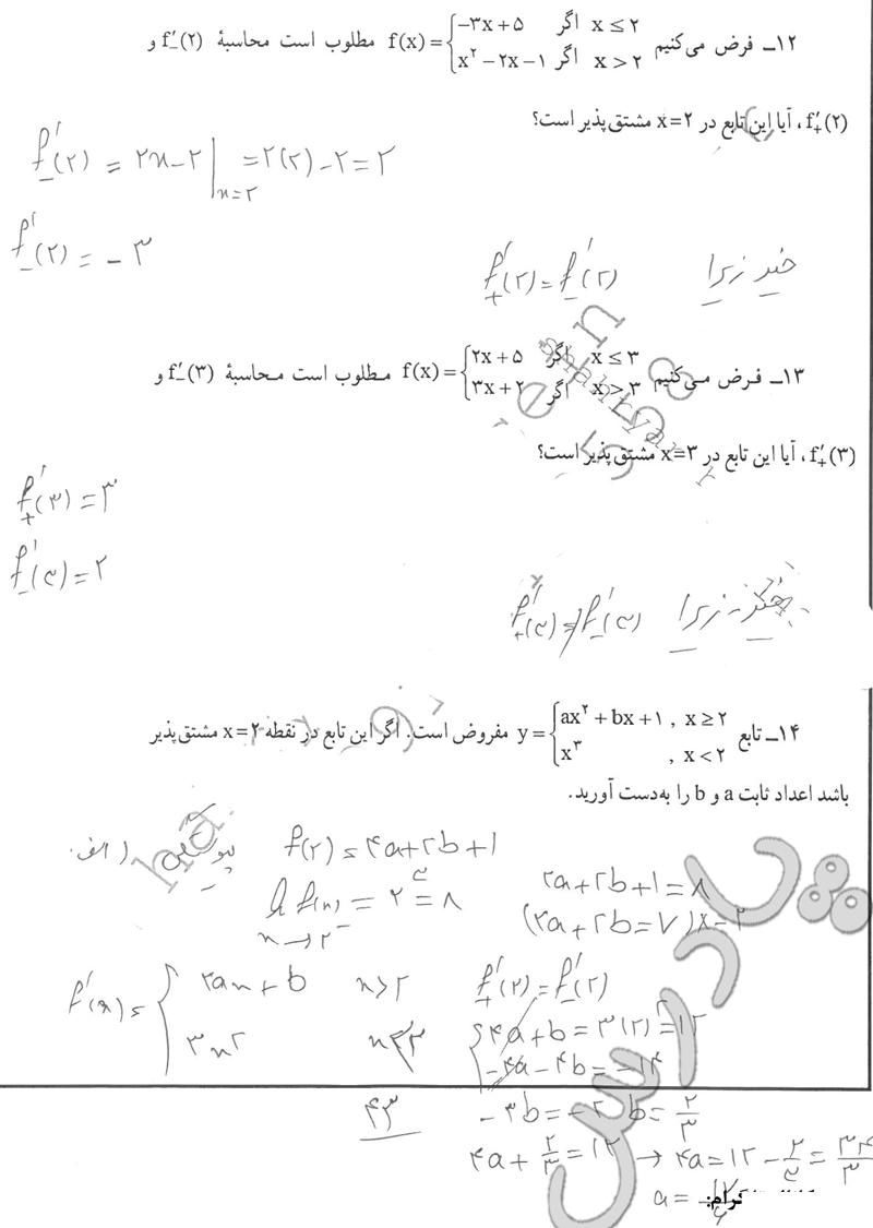 حل مسائل 12 تا 14 صفحه 73 ریاضی پیش دانشگاهی تجربی