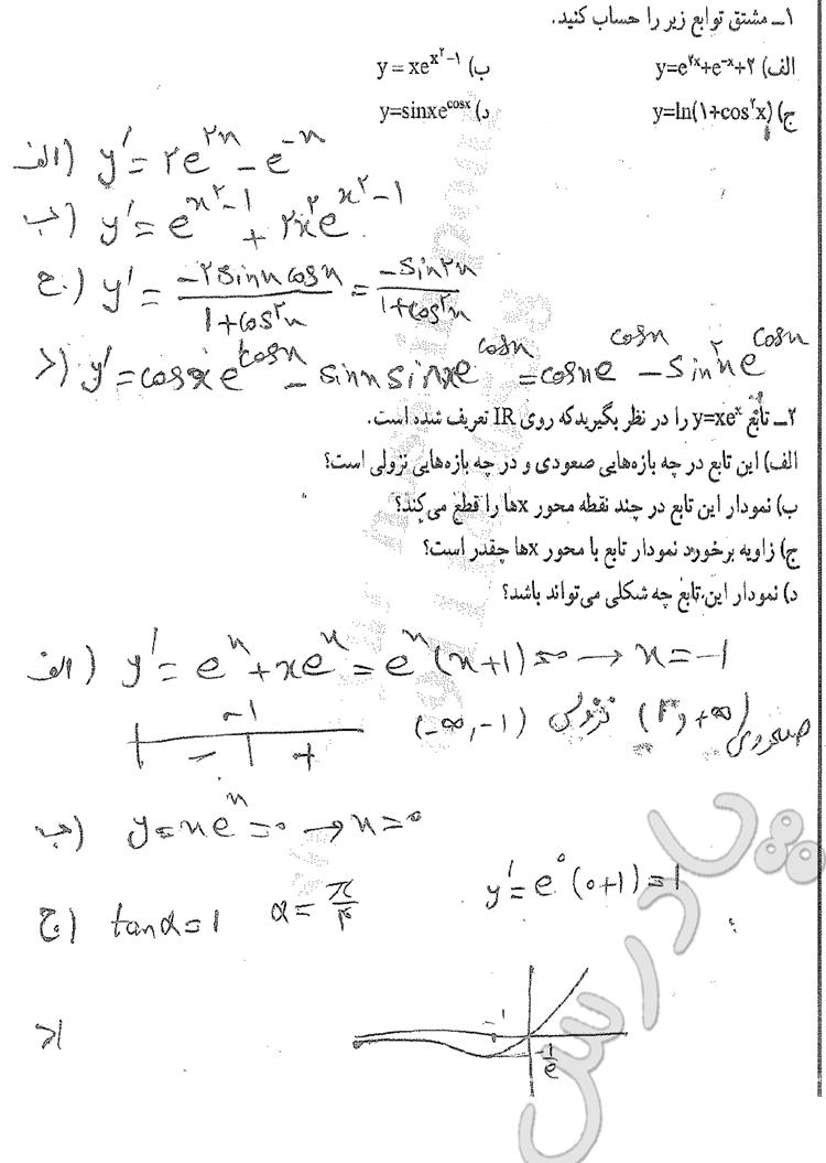 حل مسائل 1و2 صفحه79 ریاضی پیش دانشگاهی تجربی