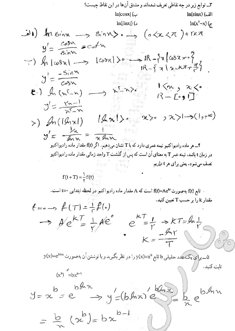 حل مسائل 3تا5 صفحه 79 ریاضی پیش دانشگاهی تجربی