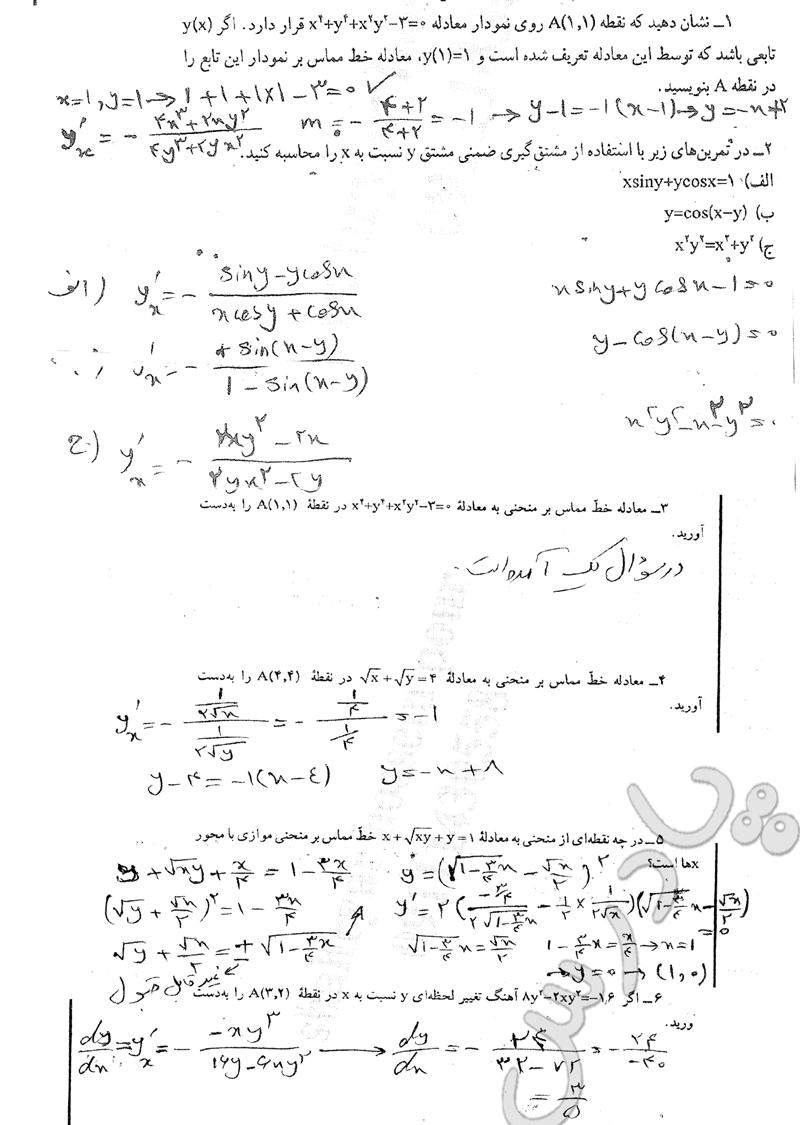 حل مسائل صفحه82 ریاضی پیش دانشگاهی تجربی