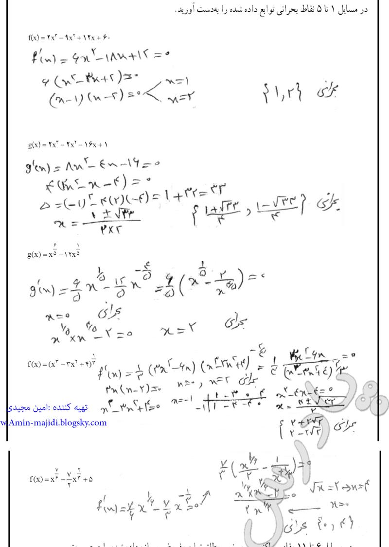 حل مسائل 1تا5 صفحه 86  ریاضی عمومی پیش دانشگاهی