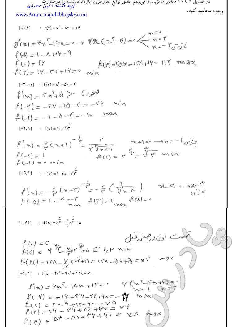حل مسائل6تا 11 صفحه 86 ریاضی عمومی پیش دانشگاهی