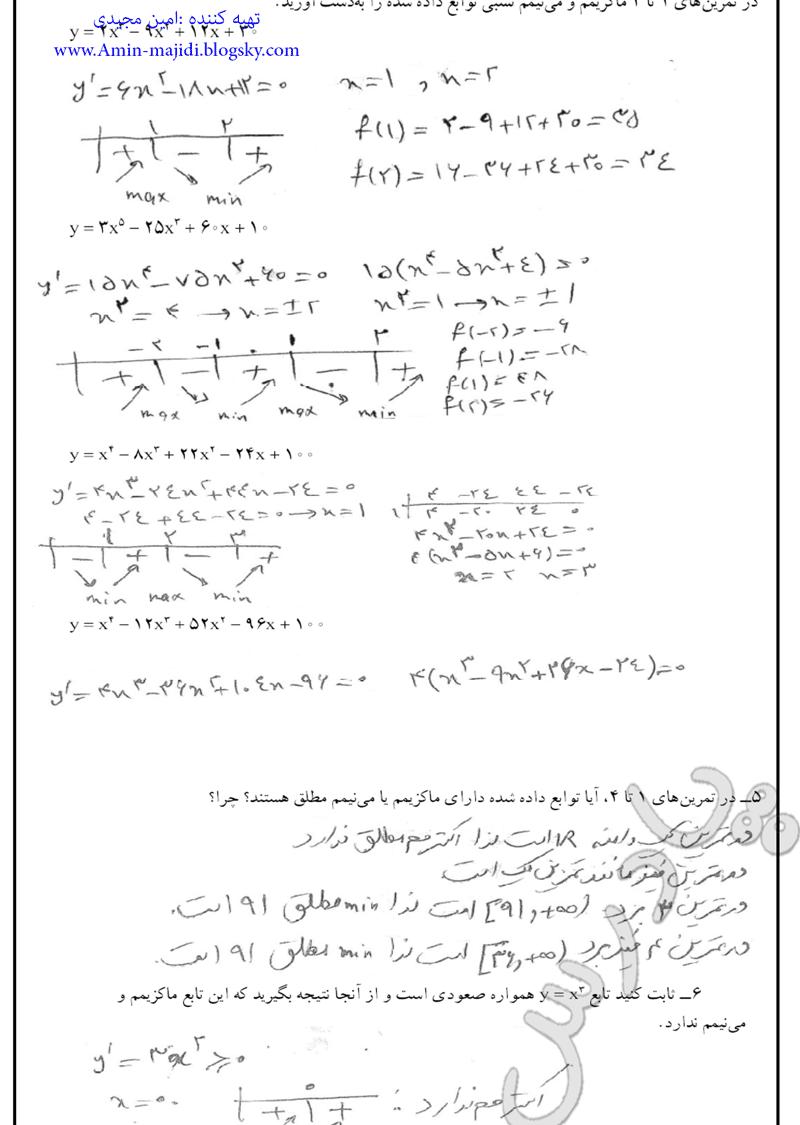حل مسائل 1تا6 صفحه 89 ریاضی عمومی پیش دانشگاهی