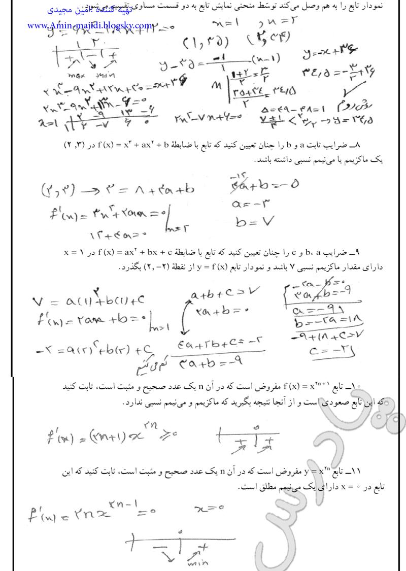 ادامه حل مسایل  صفحه 89 ریاضی عمومی پیش دانشگاهی