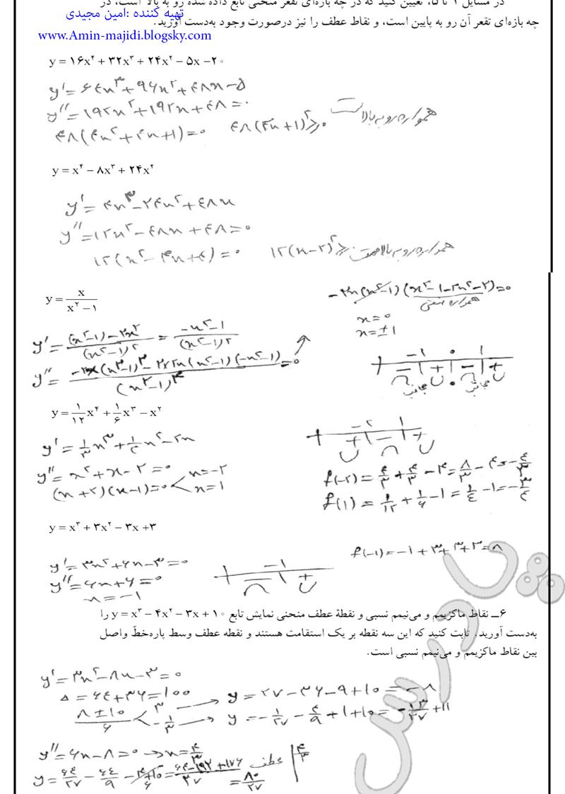 حل مسائل صفحه 92 ریاضی عمومی پیش دانشگاهی
