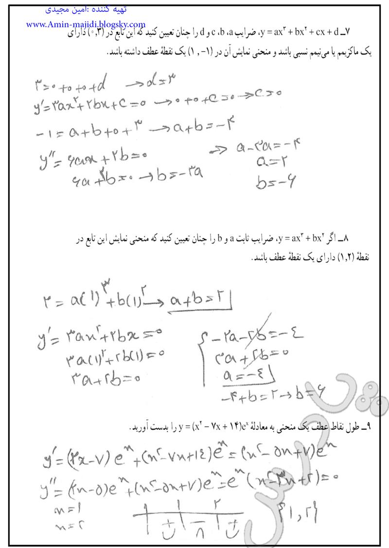 ادامه حل ممسائل صفحه 92 ریاضی عمومی پیش دانشگاهی