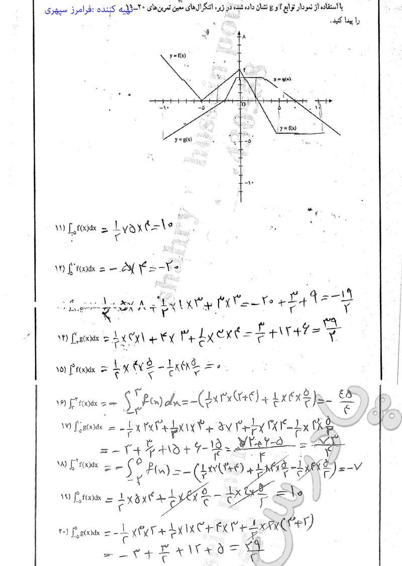 ادامه حل مسائل صفحه 159 ریاضی عمومی پیش دانشگاهی