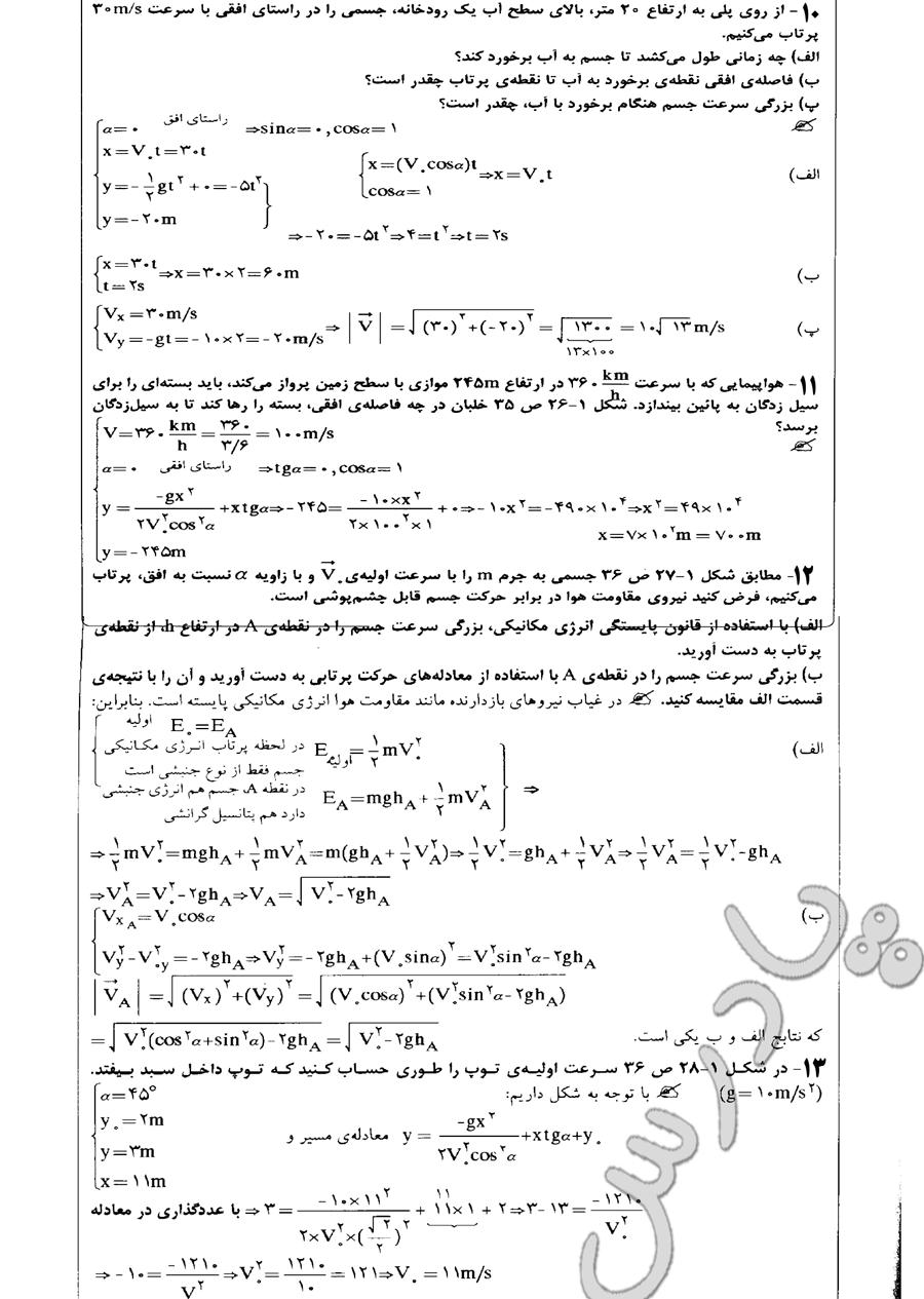 جواب تمرینات  10تا 13 آخر فصل فیزیک پیش دانشگاهی رشته ریاضی