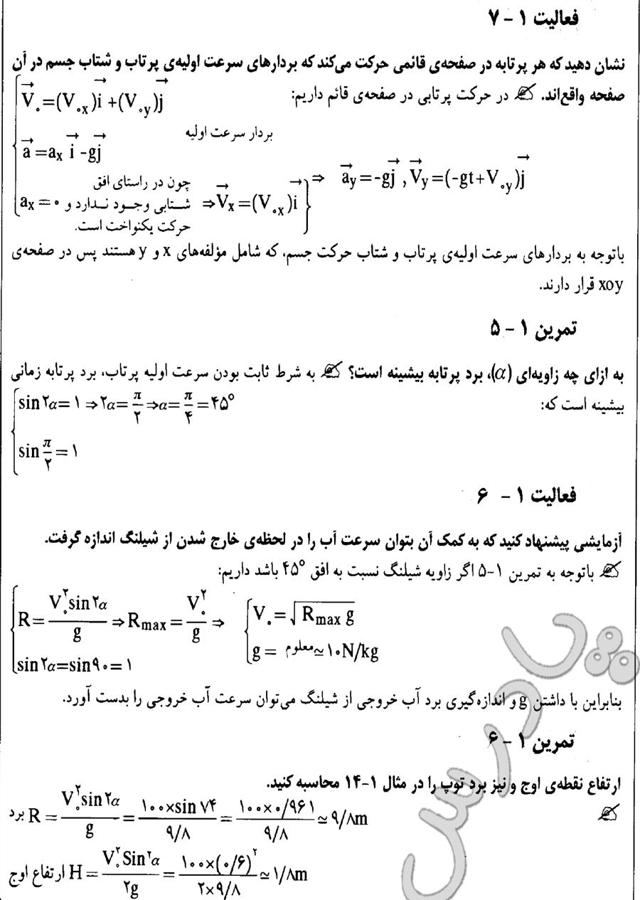 حل تمرین 5 و6 و فعالیت 6 و 7 فیزیک پیش دانش گاهی ریاضی