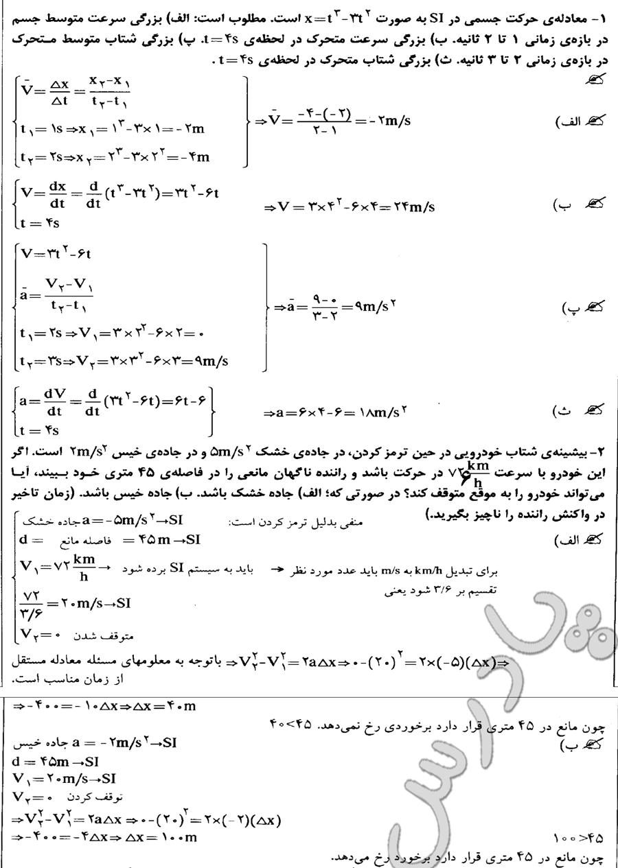 جواب تمرینات 1تا 3 آخر فصل فیزیک پیش دانشگاهی رشته ریاضی