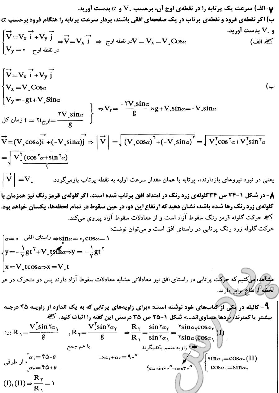 جواب تمرینات  7تا9 آخر فصل فیزیک پیش دانشگاهی رشته ریاضی