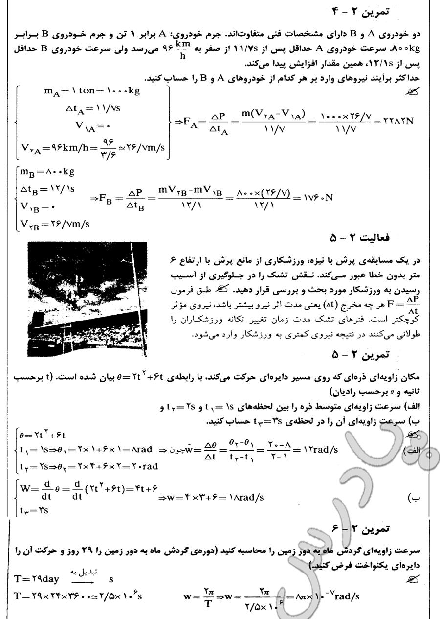 حل تمرین4تا 6 و فعالیت 5 فصل دوم فیزیک پیش دانشگاهی ریاضی