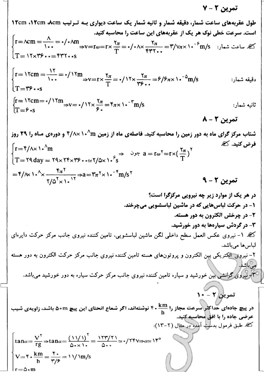 حل تمرین 7 تا 10 فیزیک پیش دانشگاهی ریاضی