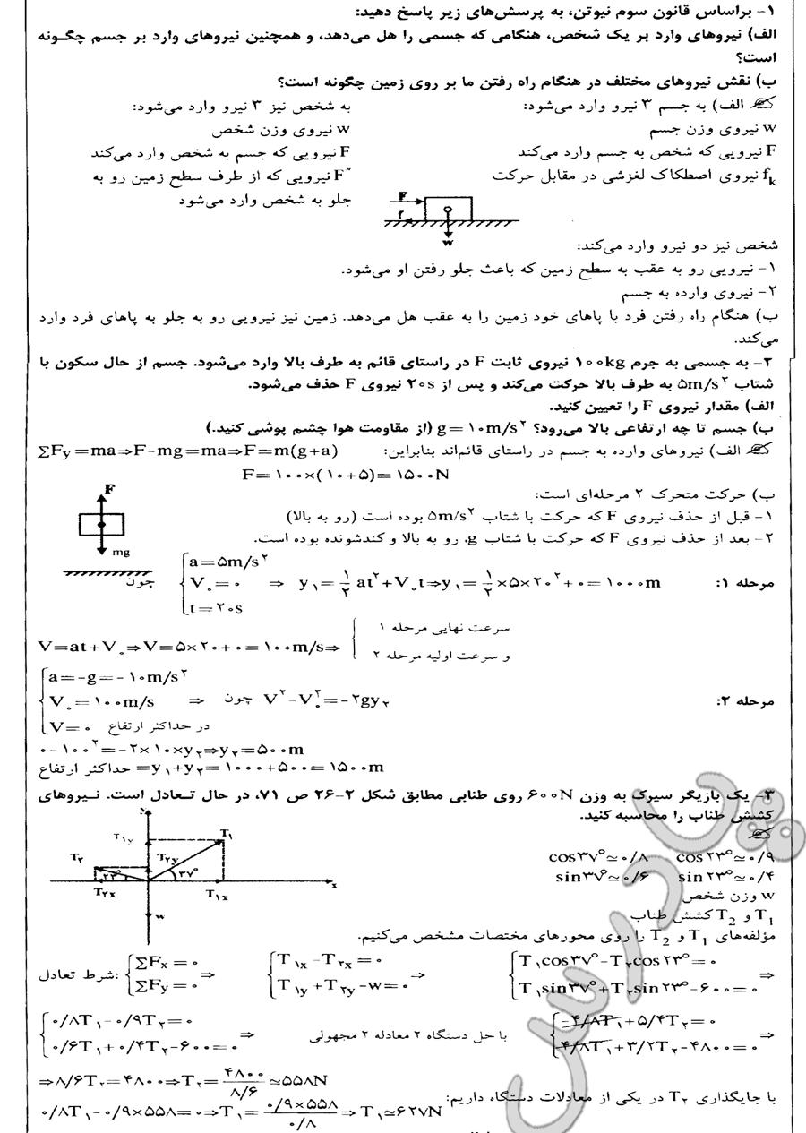 جواب تمرینات 1تا3  آخر فصل دوم فیزیک پیش دانشگاهی رشته ریاضی