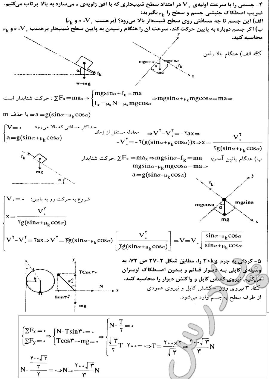 جواب تمرینات 4و5 آخر فصل دوم فیزیک پیش دانشگاهی رشته ریاضی
