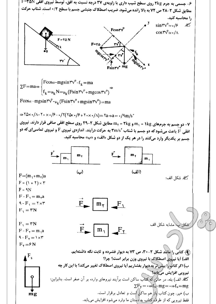 جواب تمرینات  6تا9 آخر فصل دوم فیزیک پیش دانشگاهی رشته ریاضی