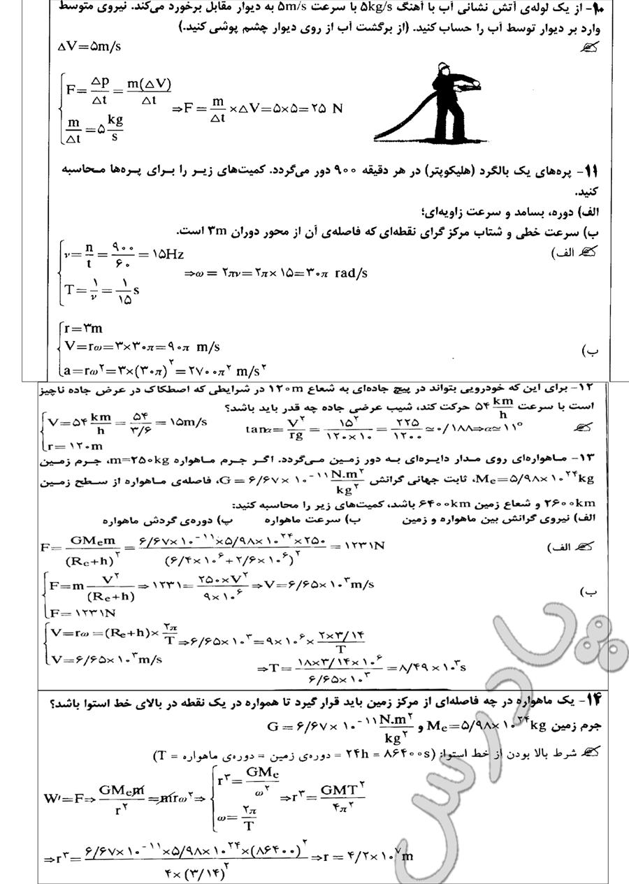 جواب تمرینات  10 تا 14  آخر فصل دوم فیزیک پیش دانشگاهی رشته ریاضی