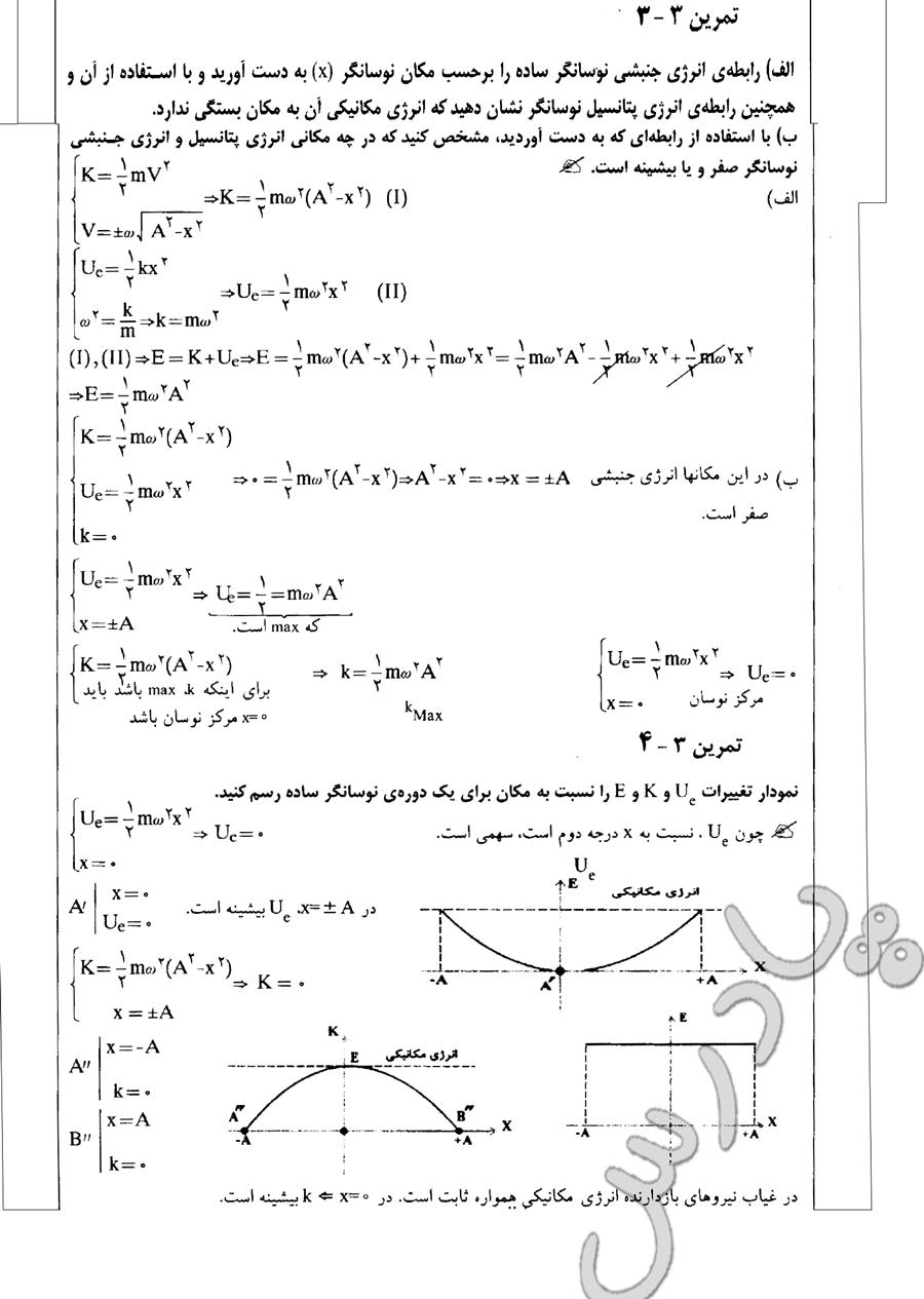 حل تمرین 3 و4 فصل 3 فیزیک پیش دانشگاهی ریاضی