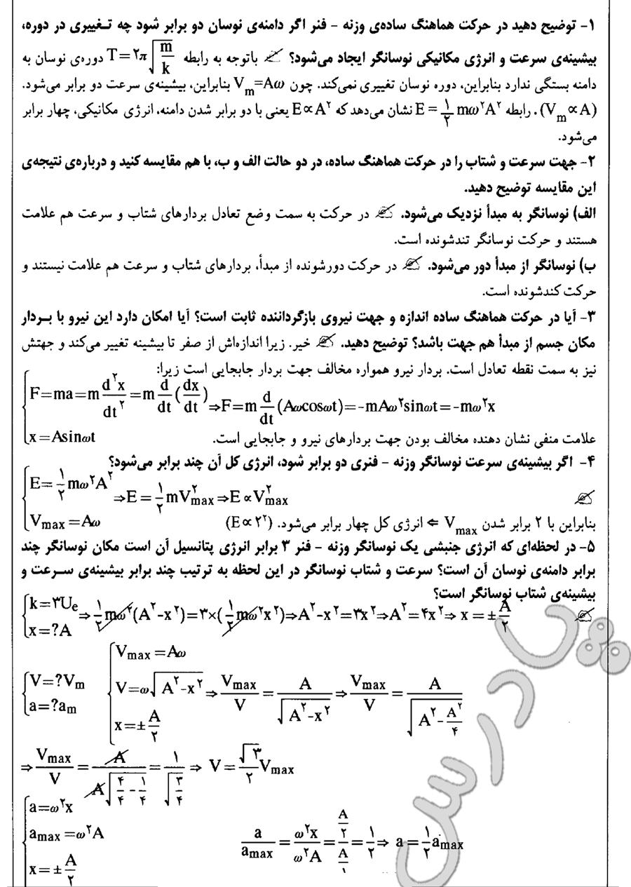 جواب تمرینات  1تا 5  آخر فصل سوم فیزیک پیش دانشگاهی رشته ریاضی