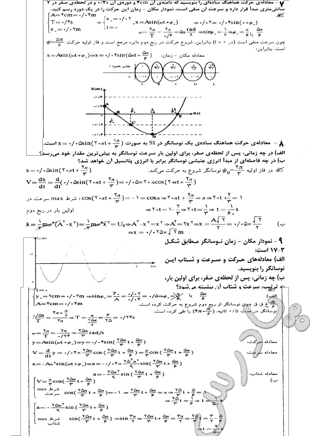 جواب تمرینات  7تا9 آخر فصل سوم فیزیک پیش دانشگاهی رشته ریاضی