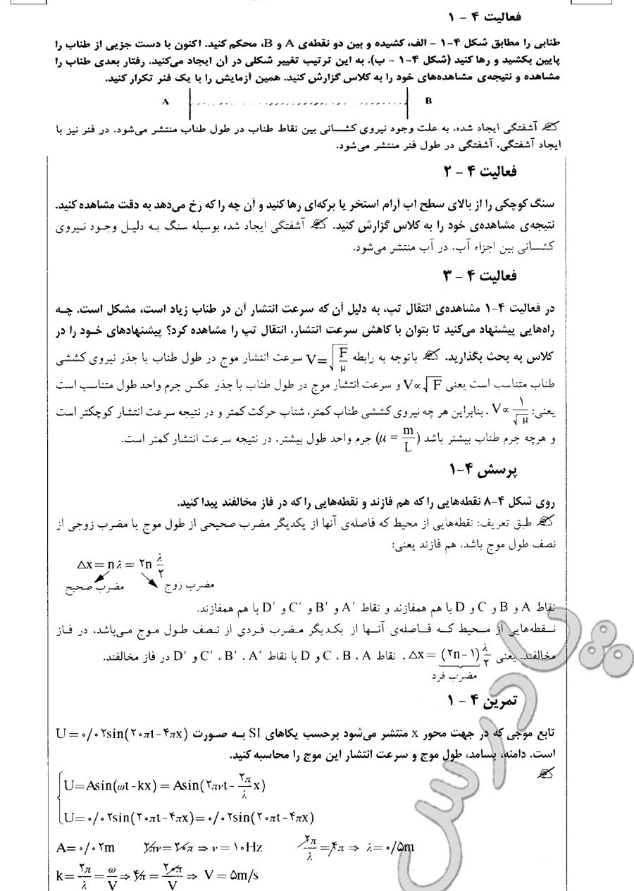 حل تمرین 1و فعالیت 1 تا3 فصل 4 فیزیک پیش دانشگاهی ریاضی