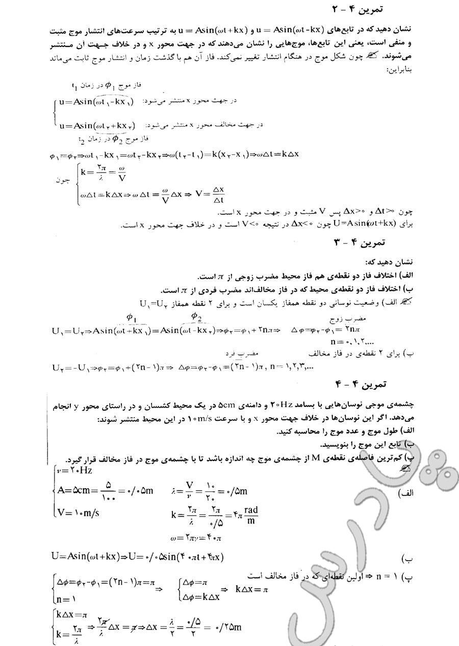 حل تمرین 2 تا 4 فصل 4 فیزیک پیش دانشگاهی ریاضی