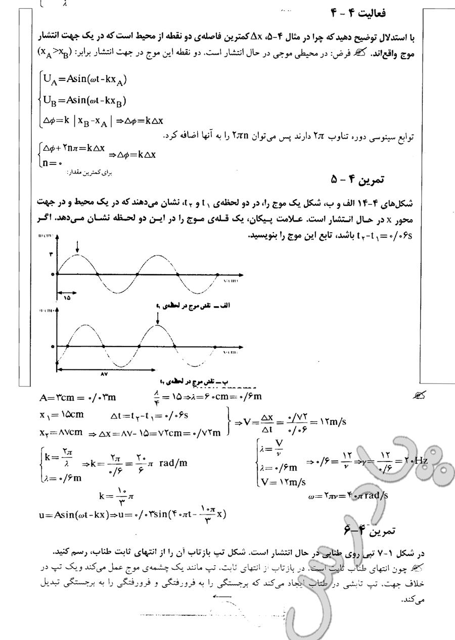 حل تمرین 5 و 6 و فعالیت 4 فصل 4 فیزیک پیش دانشگاهی ریاضی