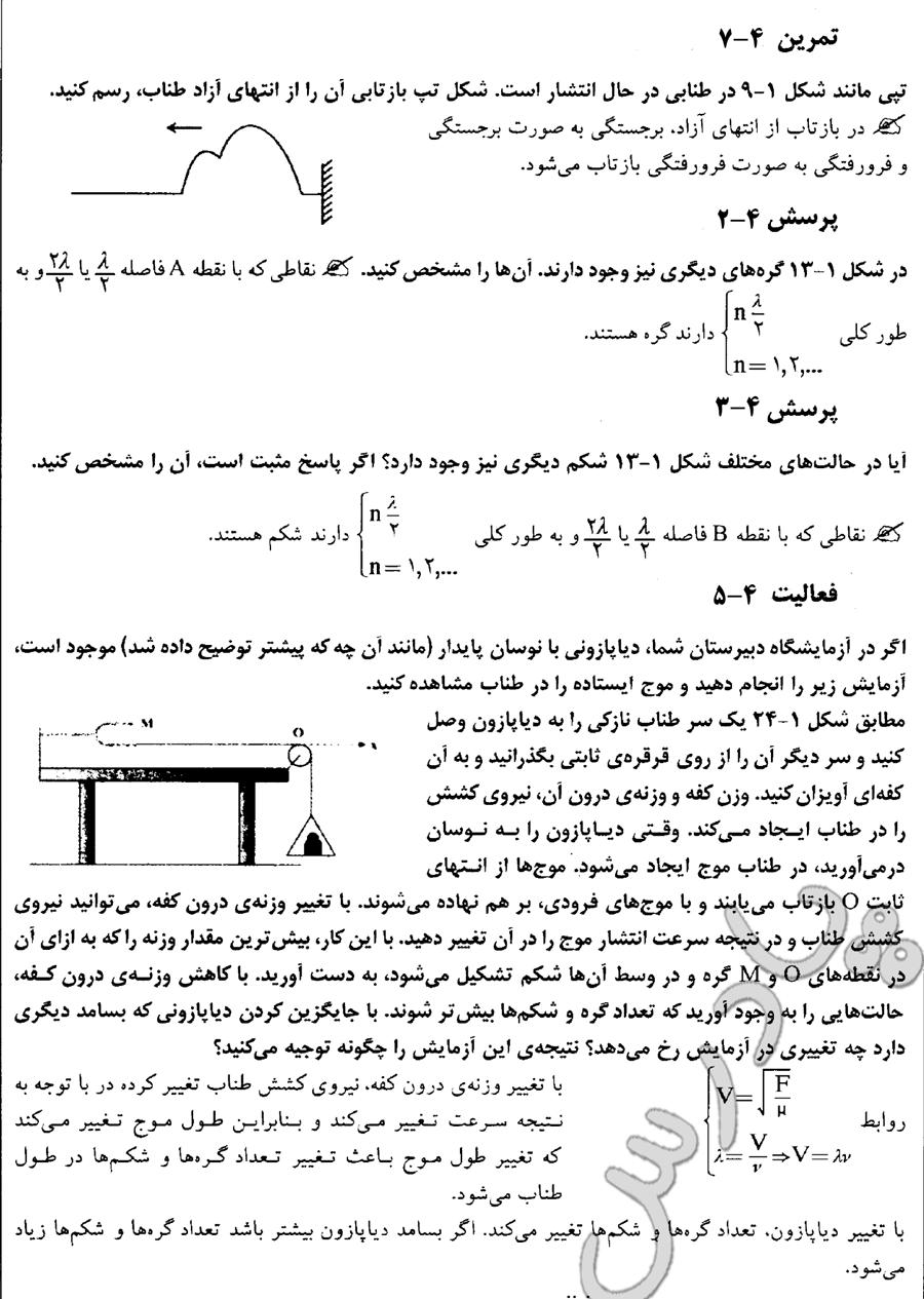 حل تمرین7،پرسش 2و3 و فعالیت 5 فصل 4 فیزیک پیش دانشگاهی ریاضی