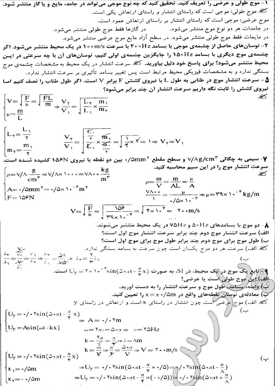 جواب تمرینات 1تا9 آخر فصل 4 فیزیک پیش دانشگاهی رشته ریاضی