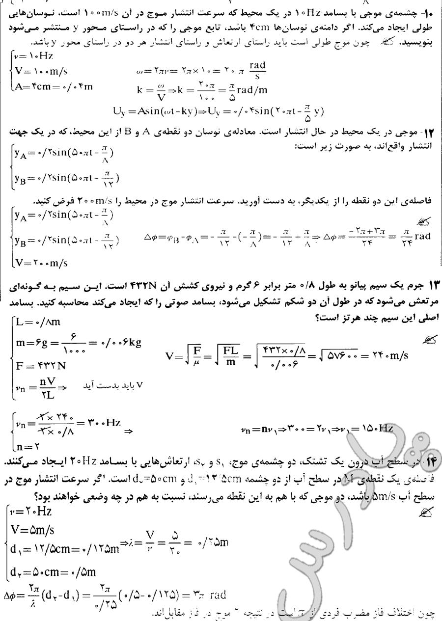 جواب تمرینات 10تا14 آخر فصل 4 فیزیک پیش دانشگاهی رشته ریاضی