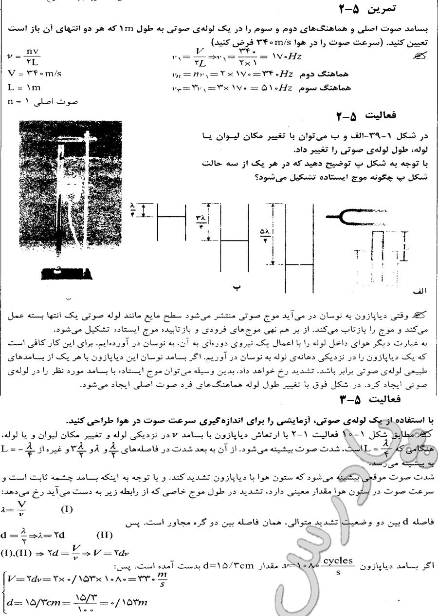پاسخ فعالیت 3 و تمرین 2 و 3 فیزیک پیش دانشگاهی ریاضی