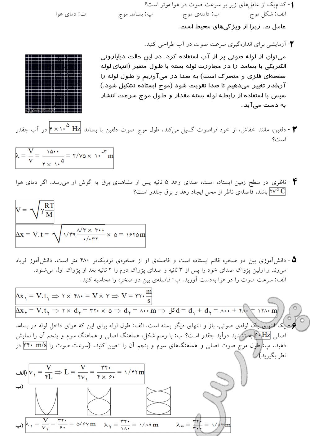 جواب تمرینات 1 تا 6  آخر فصل 5 فیزیک پیش دانشگاهی رشته ریاضی