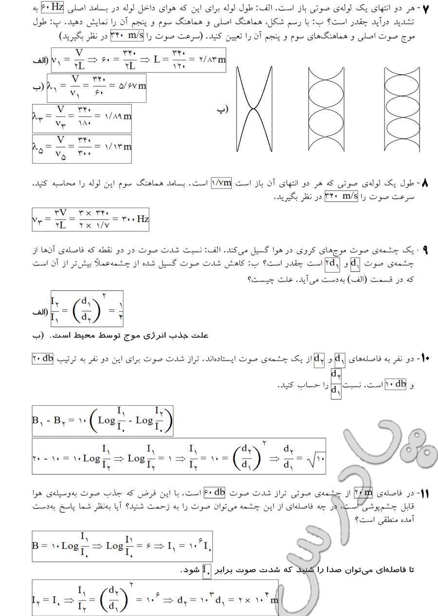 جواب تمرینات  7تا 11 آخر فصل 5 فیزیک پیش دانشگاهی رشته ریاضی