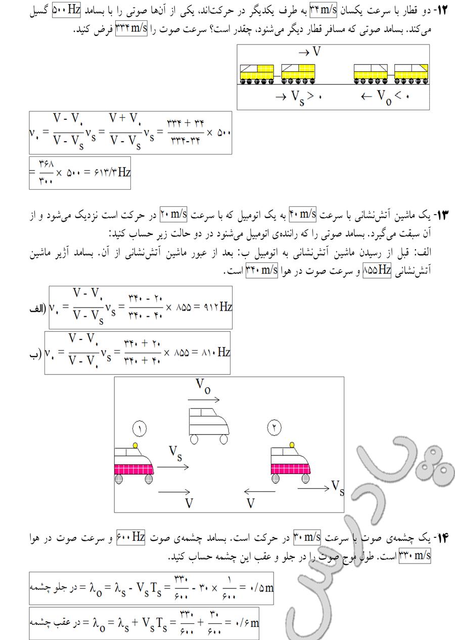 جواب تمرینات 12تا14 آخر فصل 5 فیزیک پیش دانشگاهی رشته ریاضی